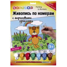 """Живопись по номерам с акриловыми красками Цветик, """"Котенок"""", А4"""