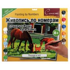 """Живопись по номерам с акриловыми красками Сонет """"Лошади и кот"""", А3"""