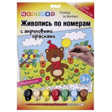 """Живопись по номерам с акриловыми красками Цветик, """"Медвежонок"""", А4"""