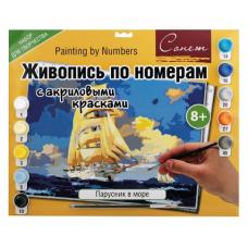"""Живопись по номерам с акриловыми красками Сонет """"Парусник в море"""", А3"""