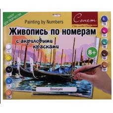 """Живопись по номерам с акриловыми красками Сонет """"Венеция"""", А3"""