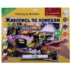 """Живопись по номерам с акриловыми красками Сонет """"В саду"""", А3"""