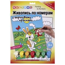 """Живопись по номерам с акриловыми красками Цветик """"Зайчонок"""", А4"""